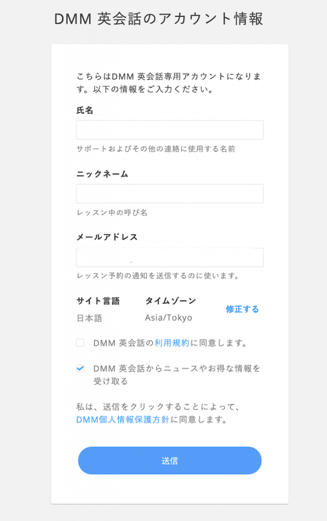 オンライン DMM英会話アカウント作成