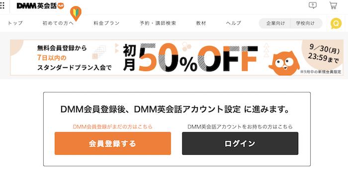 オンライン DMM英会話