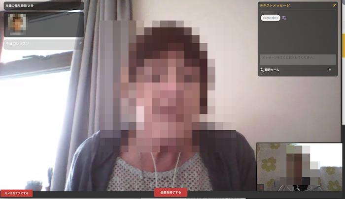 オンライン英会話Cambly PCのレッスン画面