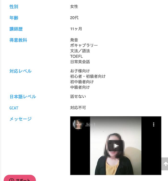 産経オンライン英会話 講師動画