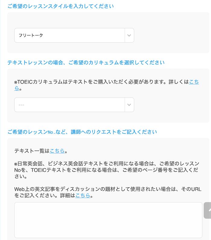 産経オンライン英会話 無料体験レッスン
