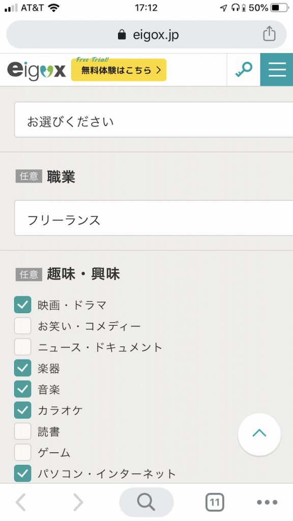 オンライン英会話エイゴックス無料会員登録