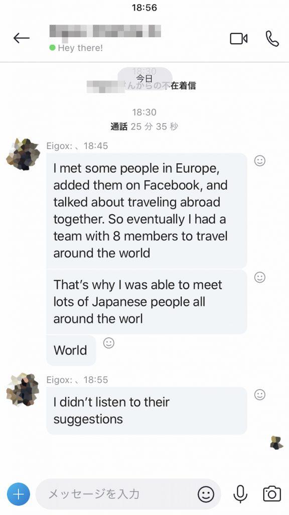 オンライン英会話エイゴックス無料体験レッスン