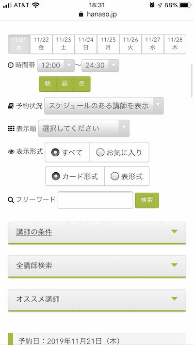 オンライン英会話hanaso無料体験