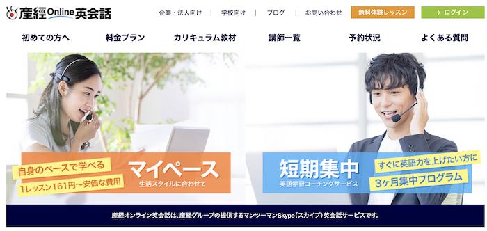 産経オンライン英会話 無料会員登録