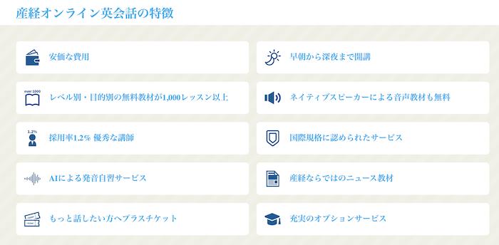 産経オンライン英会話 特徴