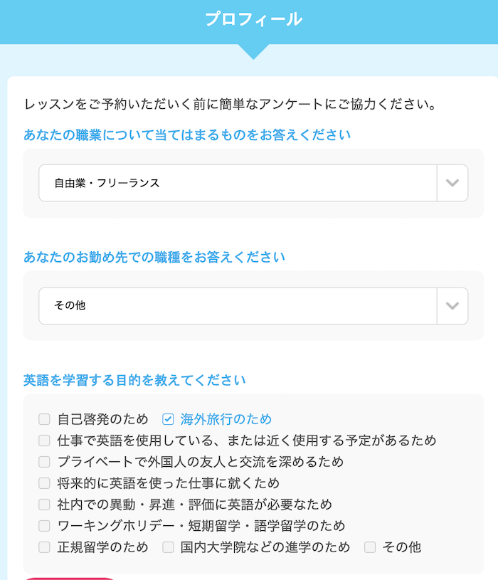 産経オンライン英会話 プロフィール