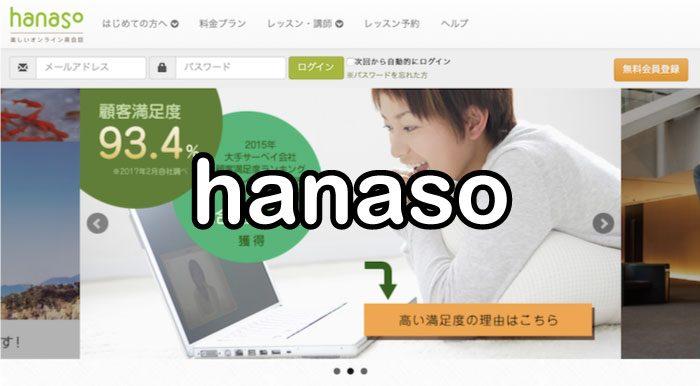 オンライン英会話hanaso