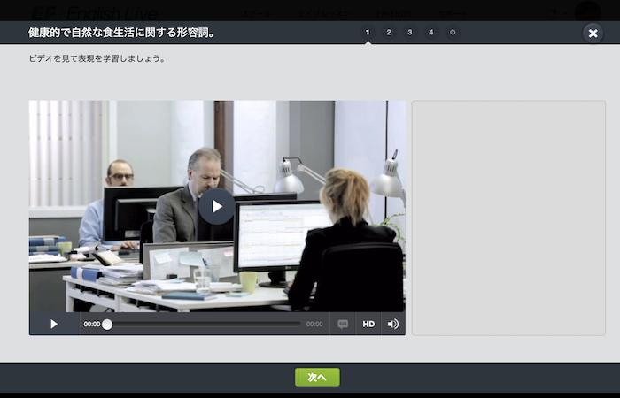 EF English Liveの自己学習の動画