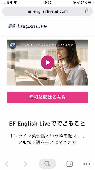 EF English Liveの無料体験