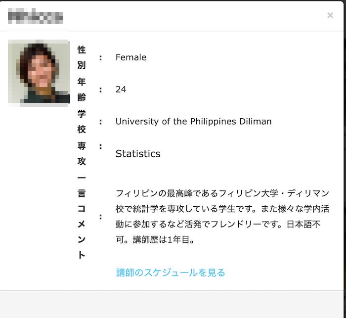 フィリピン英会話ネット