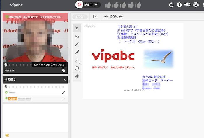オンライン英会話vipabc無料体験レッスン