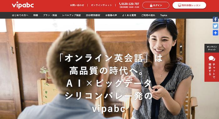 オンライン英会話vipabc無料体験レビュー
