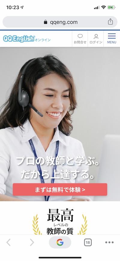 QQ Englishの無料体験