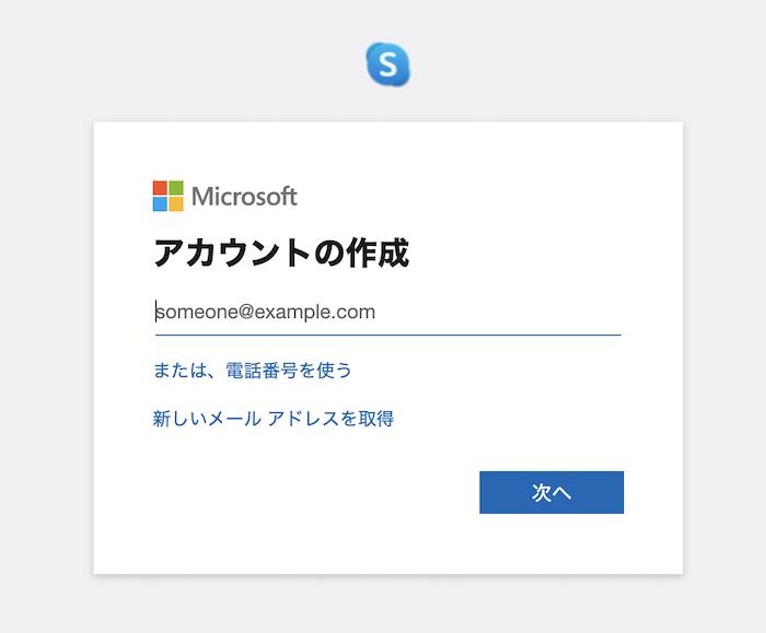 スカイプの登録