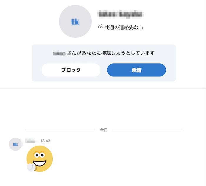 オンライン英会話でのスカイプの使い方