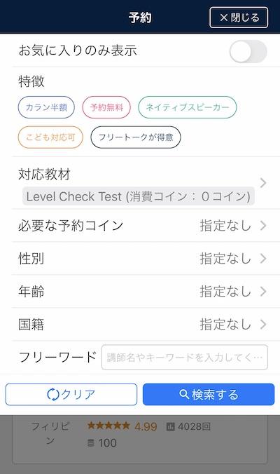 カランのレベルチェックテスト
