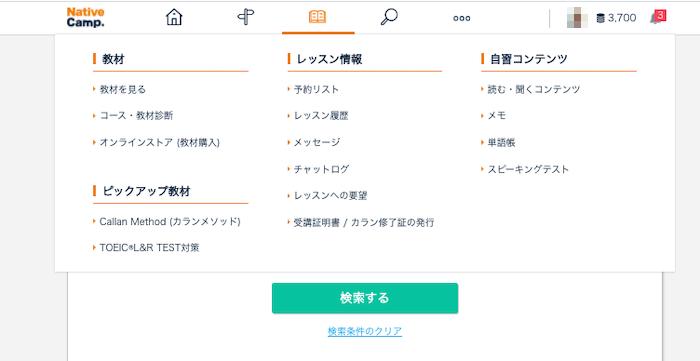 ネイティブキャンプテキスト選び