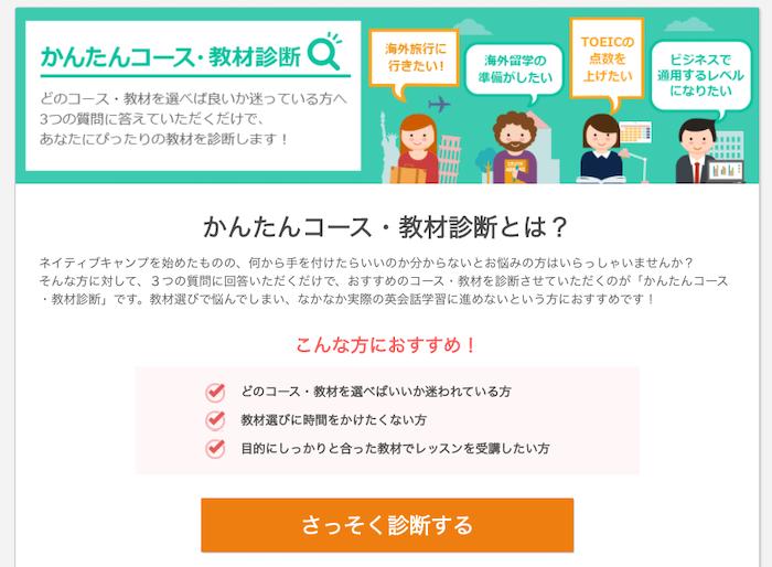 ネイティブキャンプテキスト選び診断