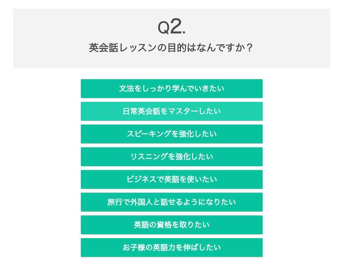ネイティブキャンプテキスト選びQ2