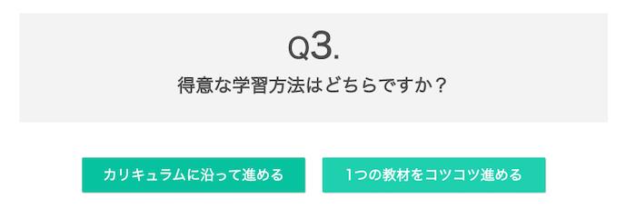 ネイティブキャンプテキスト選びQ3