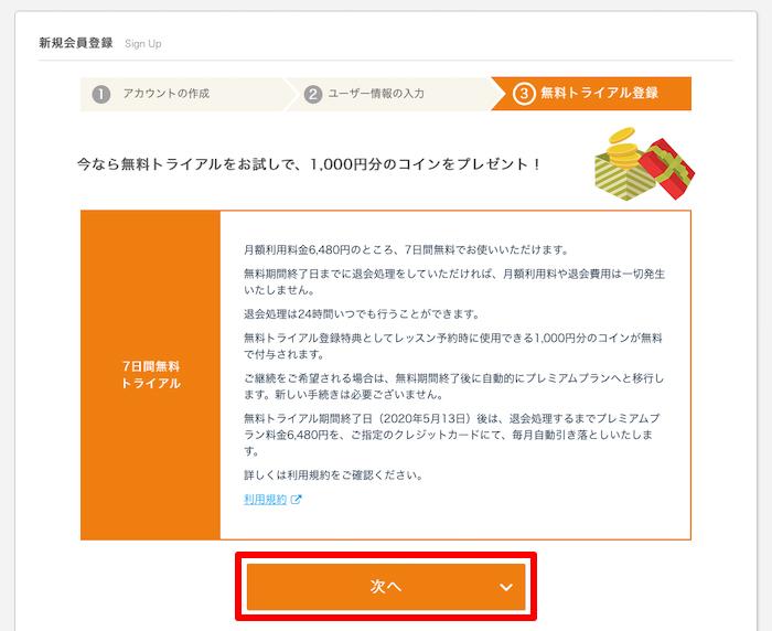 ネイティブキャンプ無料体験登録 確認事項