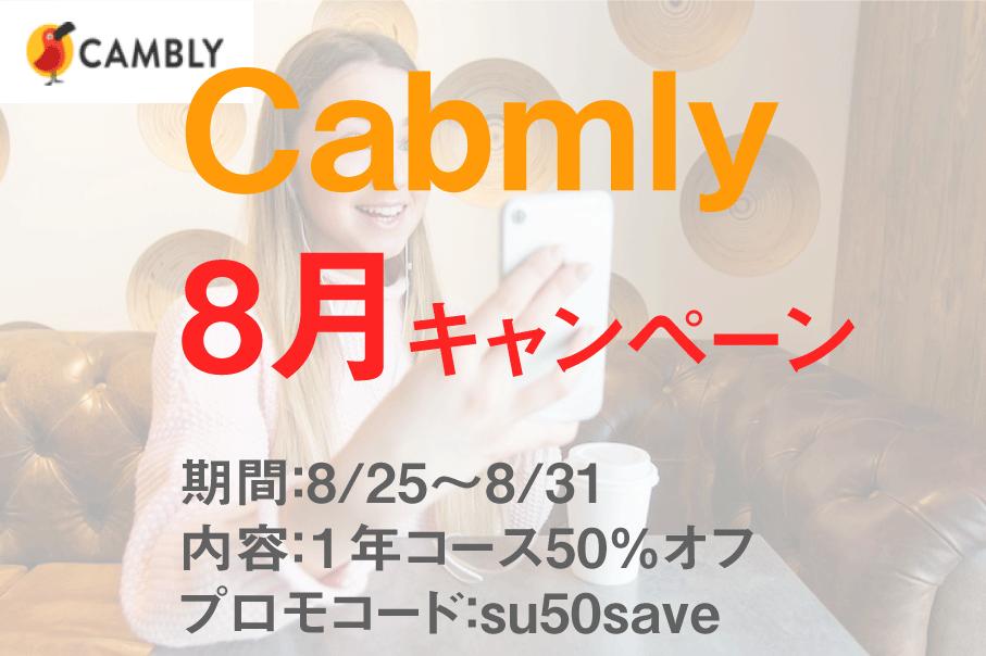 Cambly8月キャンペーン