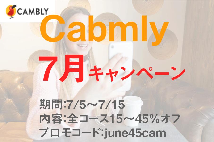 Cambly7月キャンペーン