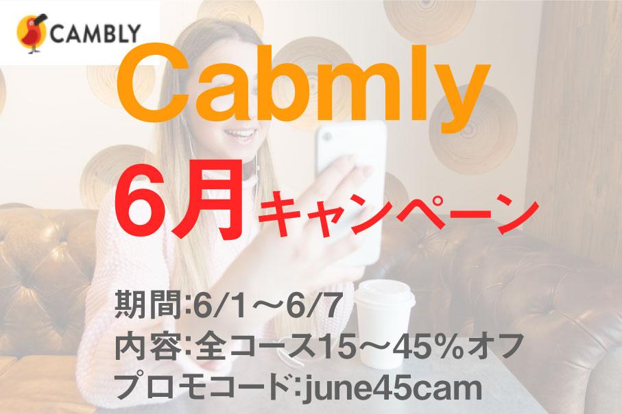 Camblyのキャンペーン6月