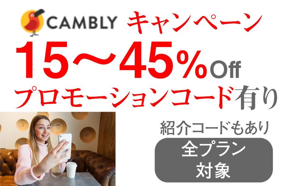 Camblyのキャンペーンコード!プロモーションコード