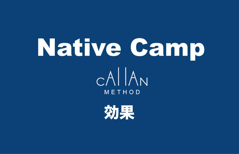 ネイティブキャンプのカランメソッド効果