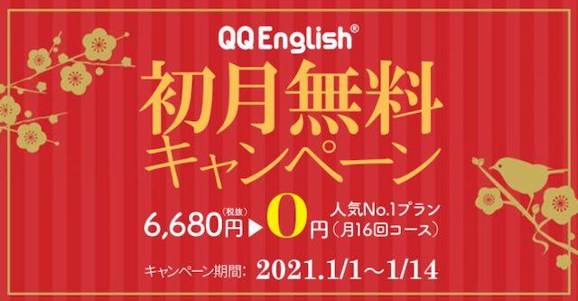 QQEnglishクーポン/キャンペーン