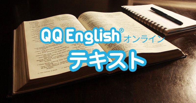 QQEnglishのおすすめテキスト