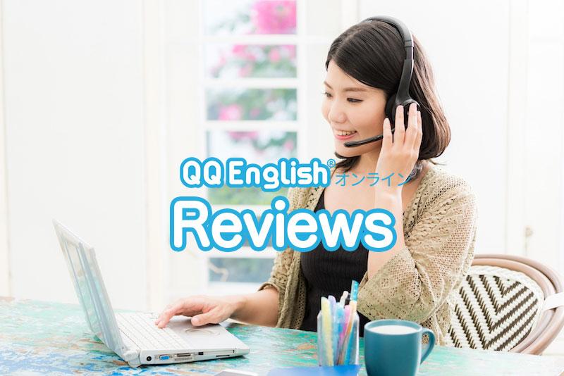QQEnglishの口コミと評判