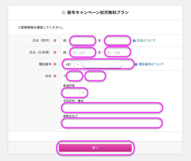 QQEnglish登録情報を確認