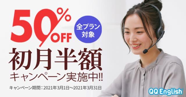 QQEnglishキャンペーン:クーポン内容