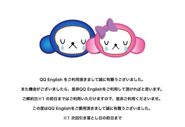 QQEnglish解約完了