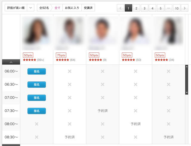 QQEnglish講師指名予約検索結果一覧