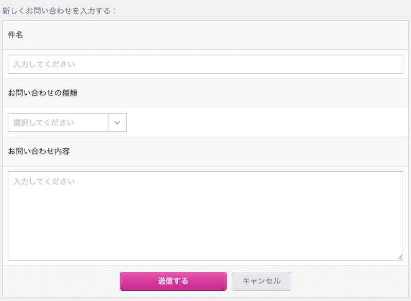 QQEnglish退会用お問い合わせフォーム