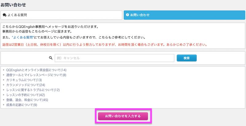 QQEnglish退会方法