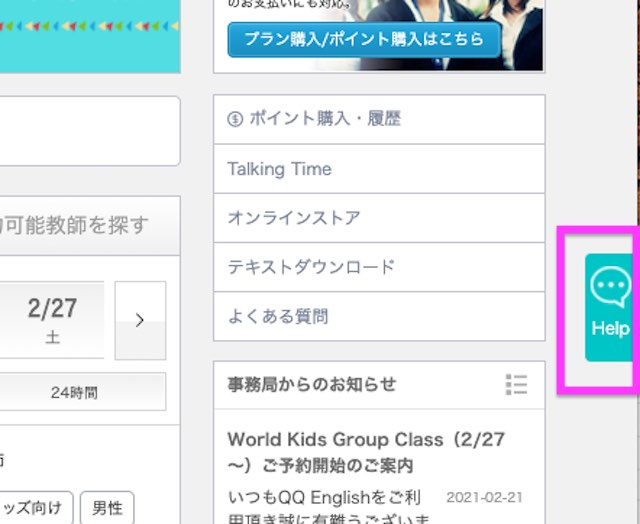 QQEnglishの日本人サポート
