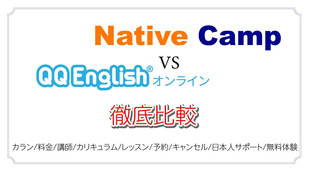 ネイティブキャンプとQQEnglishを比較