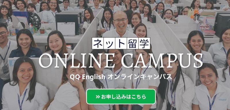 QQenglishオンライン留学