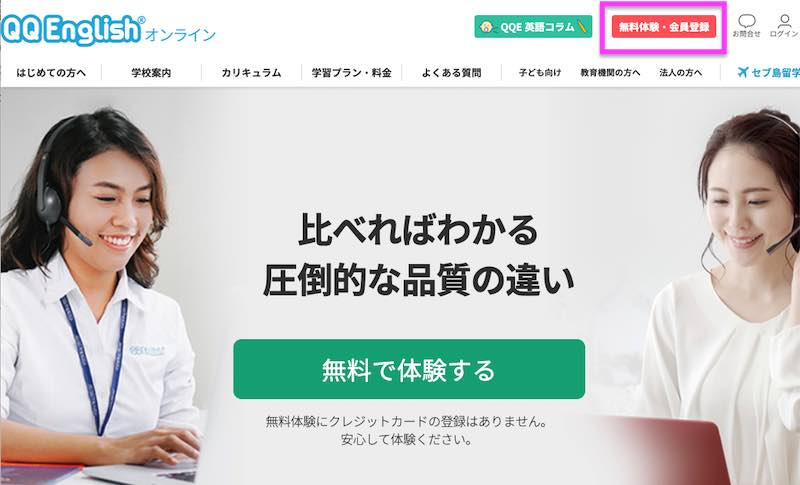 QQEnglish無料体験登録