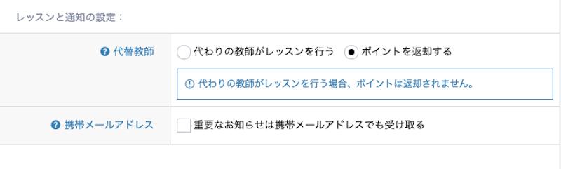 QQEnglishキャンセル ポイント返却