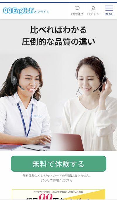 QQEnglishキッズコース無料体験