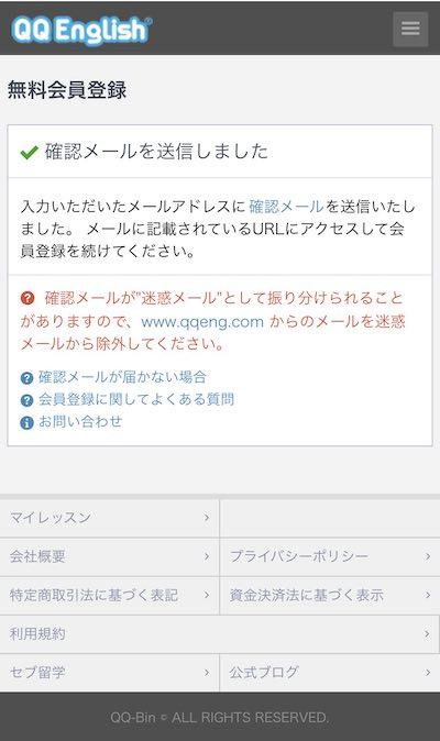QQEnglishキッズコースメール送信