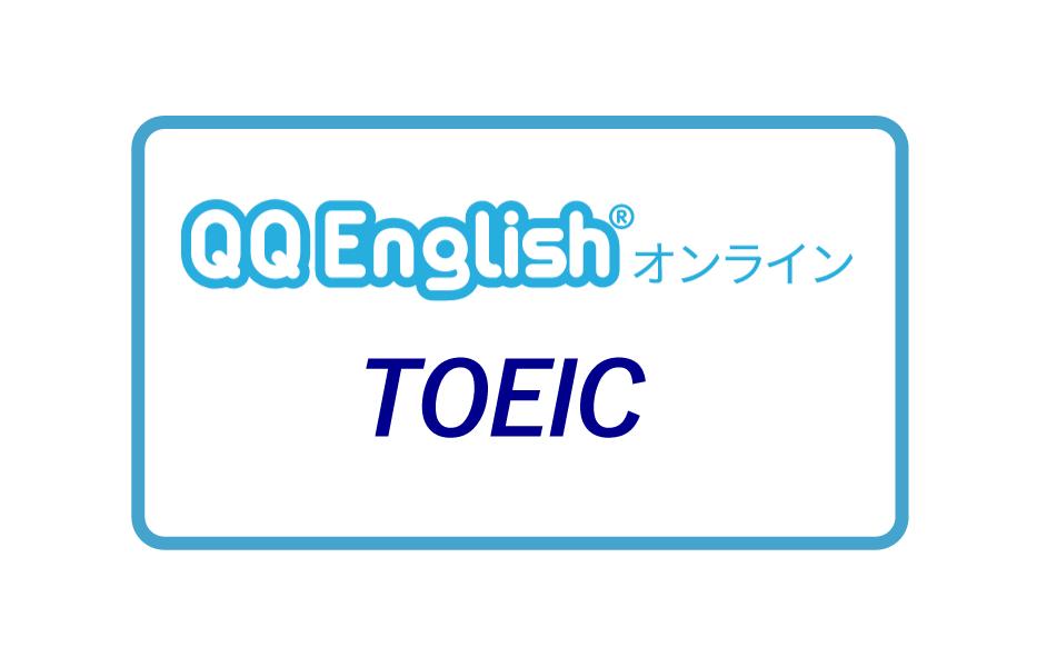 QQEnglishでTOEIC