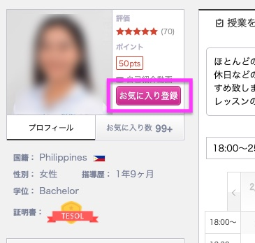 QQEnglish講師お気に入り登録