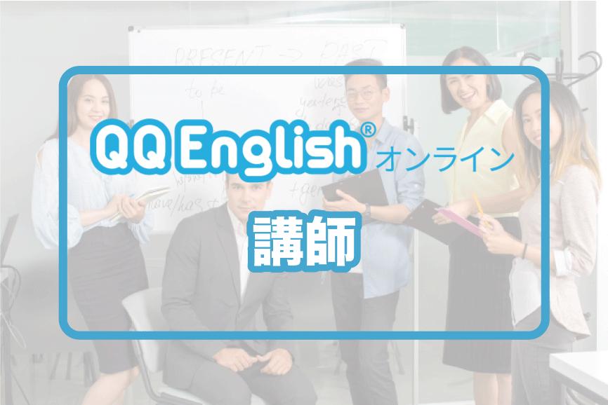 QQEnglishの講師